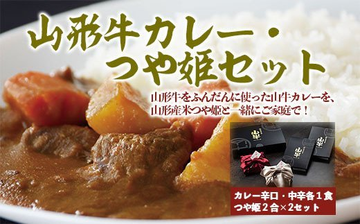 FY20-696 山形牛カレー2食・つや姫4合セット