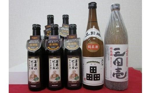 H02301幕末のビール幸民麦酒5本と純米酒2本の三田満喫セット