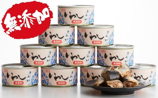 【三陸産/無添加】いわし缶詰(煮付け)10缶セット