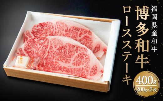 博多和牛 ロースステーキ 合計400g 200g×2枚 和牛 牛肉