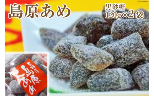AE197島原あめ(黒砂糖) 2袋