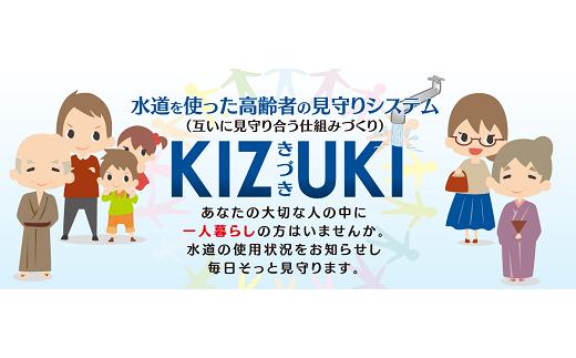No.0986 【戸建住宅専用】一人暮らし見守りサービス「KIZUKI」