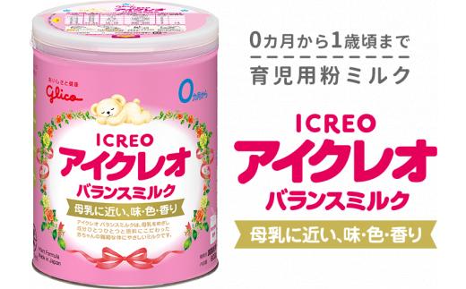 アイクレオバランスミルク【大缶】800g缶×8缶セット