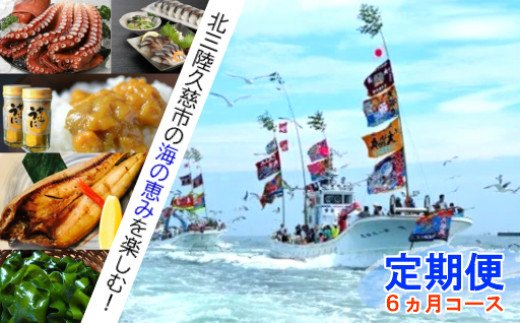 【定期便】「北三陸久慈市の海を楽しむ!」海の恵み6ヵ月定期便