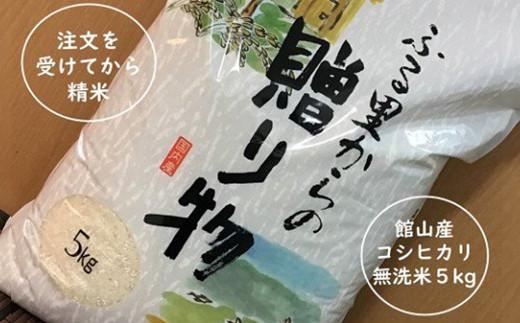 館山産コシヒカリ(無洗米)5kg