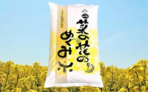 A-186 菜の花のめぐみ米【ななつぼし】5㎏