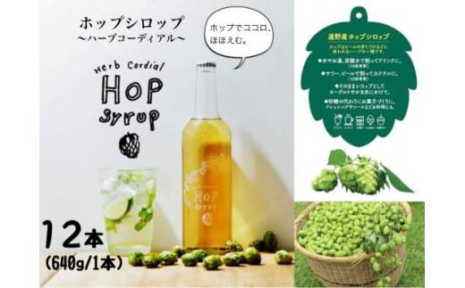 ホップシロップ~ハーブコーディアル~【640g×12本】
