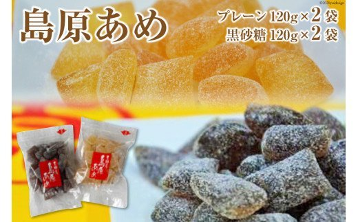 AE198島原あめ(プレーン×2・黒砂糖×2) 4袋