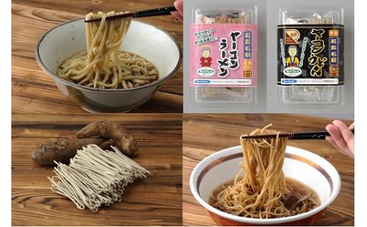 ヤーコン麺