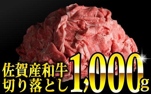 1000g 佐賀産和牛切り落とし(500g×2パック)【定期便12回】H-216