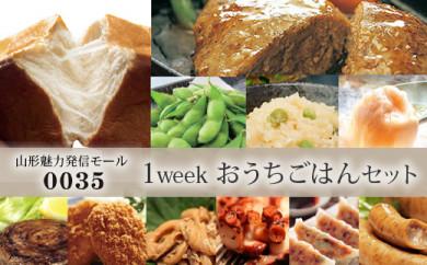 0035山形魅力発信モールセレクション 1weekおうちごはんセット【清川屋】J165