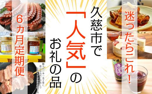 【定期便】「迷ったらこれ!」久慈市で人気のお礼の品6ヵ月定期便