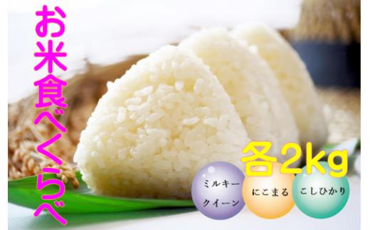 D202 にへじのお米食べくらべセットB(2kg×3種類)