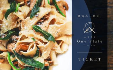 ふるさとOnePlate(神戸市内の加盟飲食店で至極の一品が楽しめるチケット)