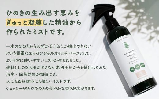 エッセンシャル ひのき ミスト 36本 IKONHI 八代市産材