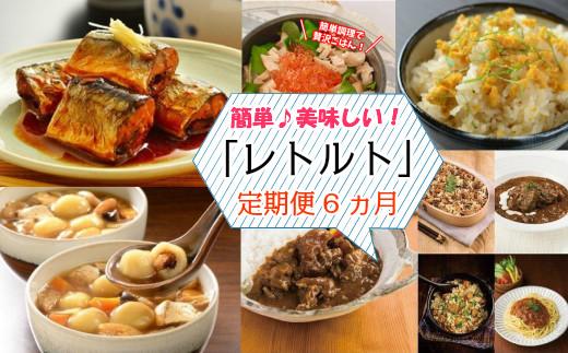 【定期便】簡単調理!久慈市の「レトルト」6ヵ月定期便