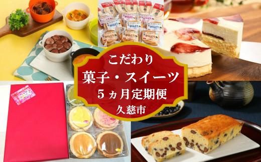【定期便】久慈市のこだわりお菓子・スイーツ5ヵ月定期便