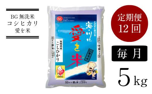 89-SS-6 BG無洗米コシヒカリ 5kg×12ヵ月 定期便 【毎月】