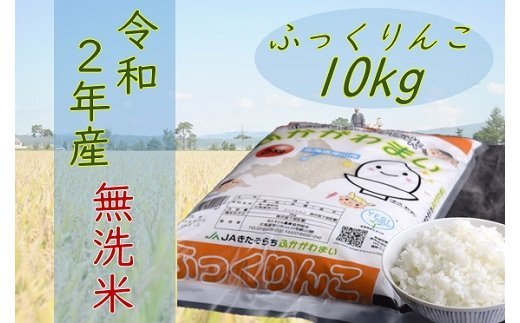 北海道深川産米「ふっくりんこ」無洗米 10kg(5kg×2袋セット)