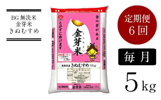 47-SS-4 BG無洗米・金芽米きぬむすめ 5kg×6ヵ月 定期便 【毎月】