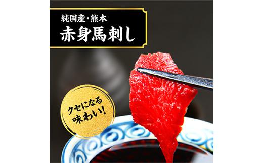 国産 熊本 馬刺し 6種 馬刺し 食べ比べ セット 醤油つき 冷凍