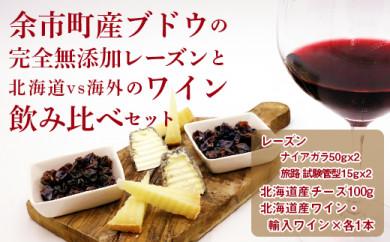 余市町産ブドウの完全無添加レーズンと北海道vs海外のワイン飲み比べセット