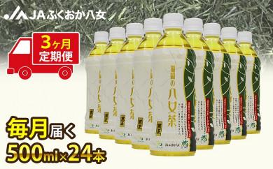 【3ヶ月連続お届け】福岡の八女茶 煎茶ペットボトル(500ml×24本)産地直送