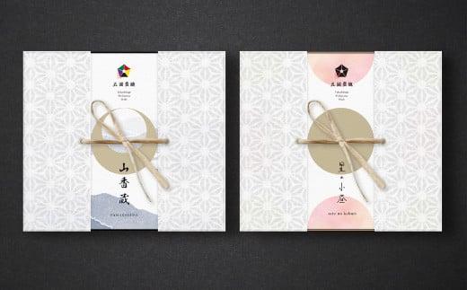 山香蔵と同日発売の「里の小昼」もオススメです。※当返礼品は「山香蔵」のみのお届けです。