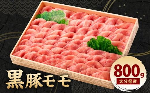 094-447 大分県産 黒豚 モモ 800g 冷凍 豚肉 お肉