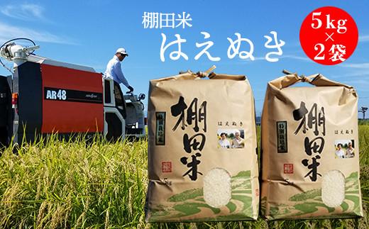 【先行予約 令和3年産 新米】米沢米棚田米 はえぬき たっぷり10kg 〔精米5kg×2袋〕2021年産 特別栽培米