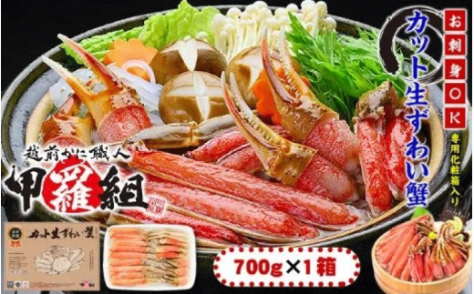 [024-a008]【お刺身OK】甲羅組のカット生ずわい蟹 700g(総重量950g前後)