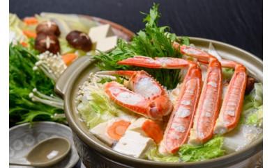 【数量限定200】調理済み 松葉ガニ地鍋セット 特製スープ付き 小サイズ2人用 セイコガニ 蟹の宝船2ヶ付き