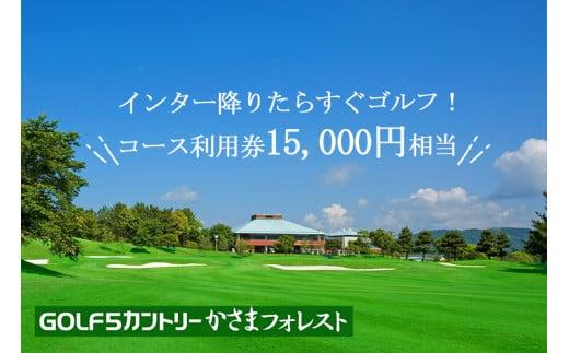 DN-2 コース利用券【ゴルフ5カントリーかさまフォレスト】
