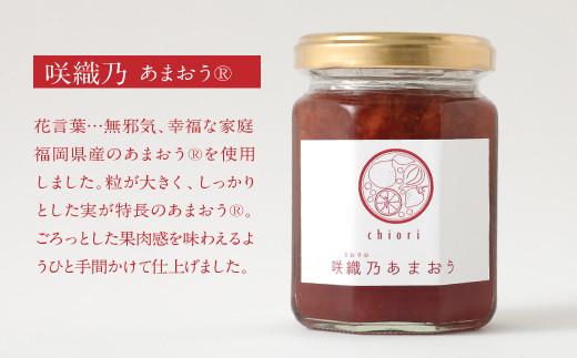 千織 chiori 4本入 3種 ジャム(あまおう みかん いちじく)ドライゆず