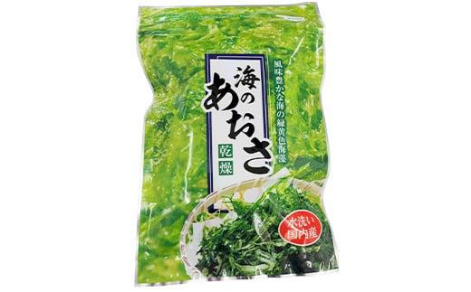 熊本県天草産 あおさ 50g×3個セット 合計150g
