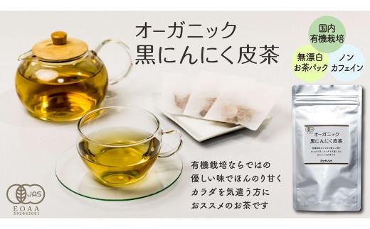 免疫力やお肌の健康、冷えや疲れが気になる方に。ノンカフェインで無漂白のティーバッグを使用した有機の黒ニンニク皮茶です。
