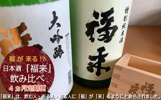 【定期便】幸せを呼ぶお酒!?「福来」の日本酒4ヵ月定期便