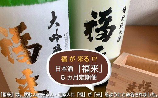 【定期便】幸せを呼ぶお酒!?「福来」の日本酒5ヵ月定期便