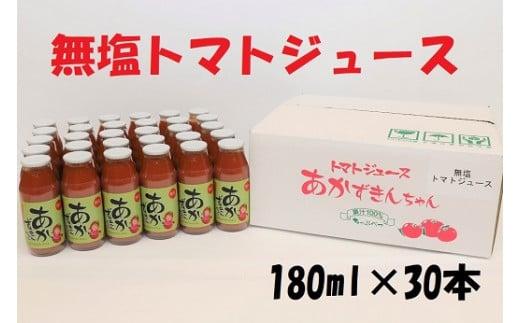「無塩」あかずきんちゃん 180ml×30本 朝もぎ完熟トマトジュース