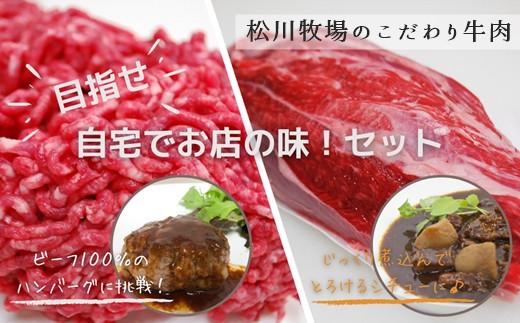 AE-21 【数量限定】 松川牧場のこだわり牛肉 目指せ自宅でお店の味!セット(すね肉ブロック500g・ひき肉500g)