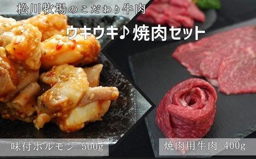 AE-19 【数量限定】 松川牧場のこだわり牛肉 ウキウキ♪焼肉セット(味付きホルモン500g・焼肉用400g)