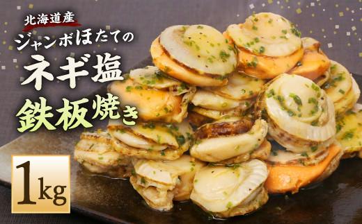 海鮮鉄板焼きシリーズ 北海道産 ジャンボほたて ネギ塩鉄板焼き 約1kg