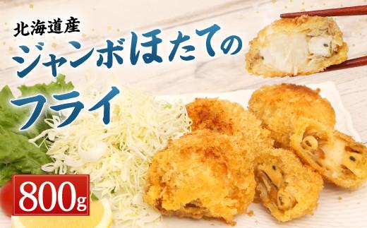 北海道産 ジャンボ ほたてのフライ 生パン粉仕立て 約800g 惣菜