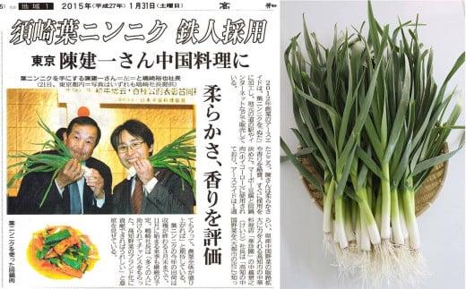中国料理の鉄人 赤坂四川飯店の陳 建一シェフに大絶賛頂いた当社のオーガニック葉ニンニクを餡にふんだんに使用しています。