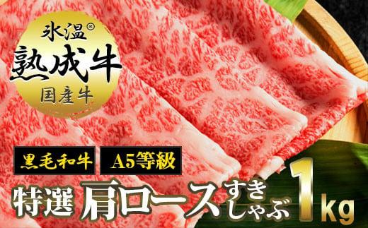 030D031 氷温(R)熟成牛 特選肩ロースすきしゃぶ1㎏【黒毛和牛:A5等級】