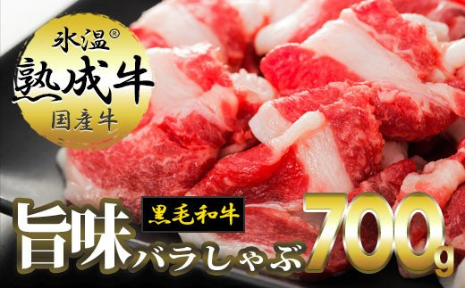 010B333 氷温(R)熟成牛 旨味バラしゃぶ700g【黒毛和牛】