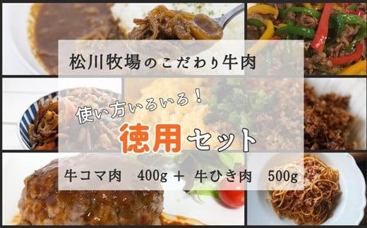 AE-20 【数量限定】 松川牧場のこだわり牛肉 使い道いろいろ*徳用セット(コマ肉400g・ひき肉500g)