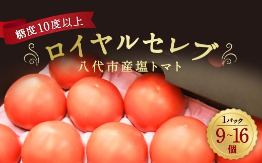 【2021年1月中旬発送開始】はちべえ 塩トマト「ロイヤルセレブ」