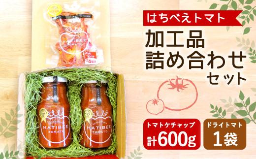 はちべえトマト加工品 詰め合わせセット(トマトケチャップ、ドライトマト)