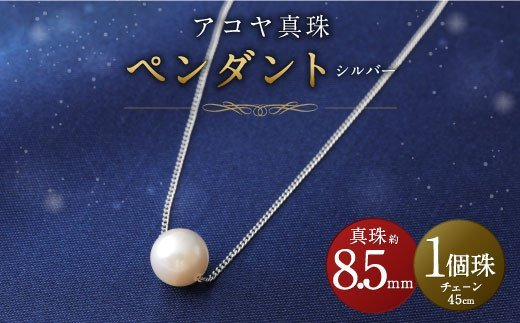 アコヤ真珠 ペンダント SV シルバー 1個珠